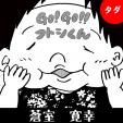 GO!GO!フトシくん