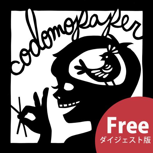 コドモペーパー / codomopaper(無料ダイジェスト)