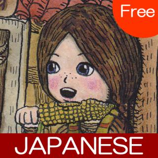 魔法少女くるみちゃん (無料版)